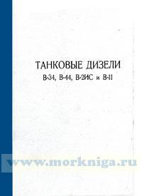 Танковые дизели В-34, В-44, В-2ИС и В-11