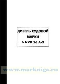 Дизель судовой марки 6 NVD 26 A-3. Список деталей. Том 2 (М 8925/2-19R) АВ 4/83