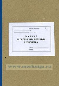 Журнал регистрации поправок хронометра. Форма Э-5.