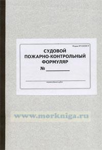 Судовой пожарно-контрольный формуляр. Форма №0303819.