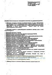 Должностная инструкция помощника капитана по радиоэлектронике (Приказ Минтранса России № МФ-34/383 от 17.02.1999 г.)