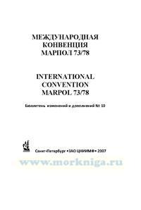 Бюллетень № 10 изменений и дополнений к Конвенции МАРПОЛ 73/78 и резолюций Комитета ИМО по защите морской среды от загрязнения с судов