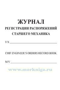 Журнал распоряжений старшего механика