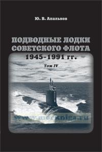 Подводные лодки советского флота 1945-1991 гг. Том IV