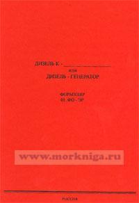 Дизель К- или дизель генератор. Формуляр 01.ФО-ЭР