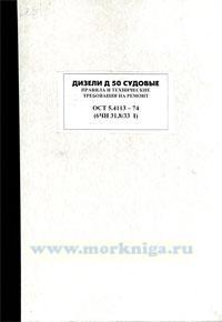 Дизели Д 50 судовые. Правила и технические требования на ремонт. ОСТ 5.4113-74 (6ЧН 31,8/33 I)