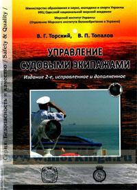 Управление судовыми экипажами (издание 2-е, исправленное и дополненное)