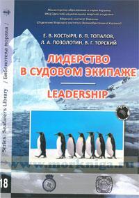 Лидерство в судовом экипаже. Liadship: учебное пособие