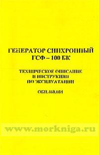 Генератор синхронный ГСФ-100 БК со статической системой возбуждения. Техническое описание и инструкция по эксплуатации ОБН.460.084 ТО