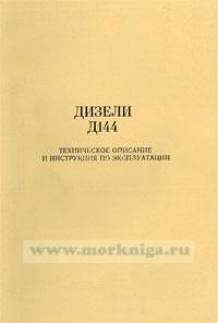 Дизели Д144. техническое описание и инструкция по эксплуатации (Д144-0000100 ТО)