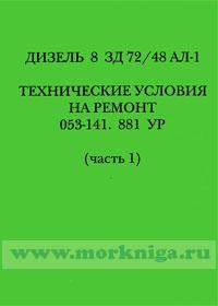Дизель 8 ЗД 72/48 АЛ-1. Технические условия на ремонт 053.141. 881 УР. Часть 1
