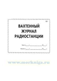 Вахтенный журнал радиостанции СВ-1