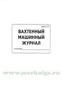 Вахтенный машинный журнал теплохода, Форма Э-22