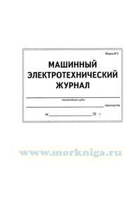 Машинный электротехнический журнал. Форма М-5