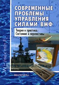 Современные проблемы управления силами ВМФ: Теория и практика. Состояния и перспективы