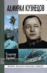 Адмирал Кузнецов.