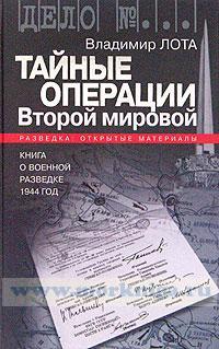 Тайные операции Второй мировой. Книга о военной разведке 1944 год