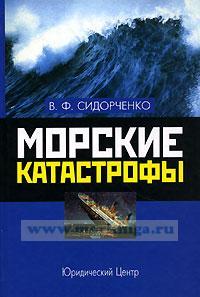 Морские катастрофы
