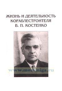 Жизнь и деятельность кораблестроителя В.П. Костенко