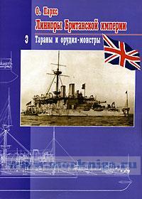 Линкоры Британской империи. Том 3. Тараны и орудия-монстры