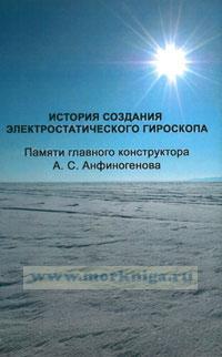 История создания электростатического гироскопа. Памяти главного конструктора А.С. Афиногенова