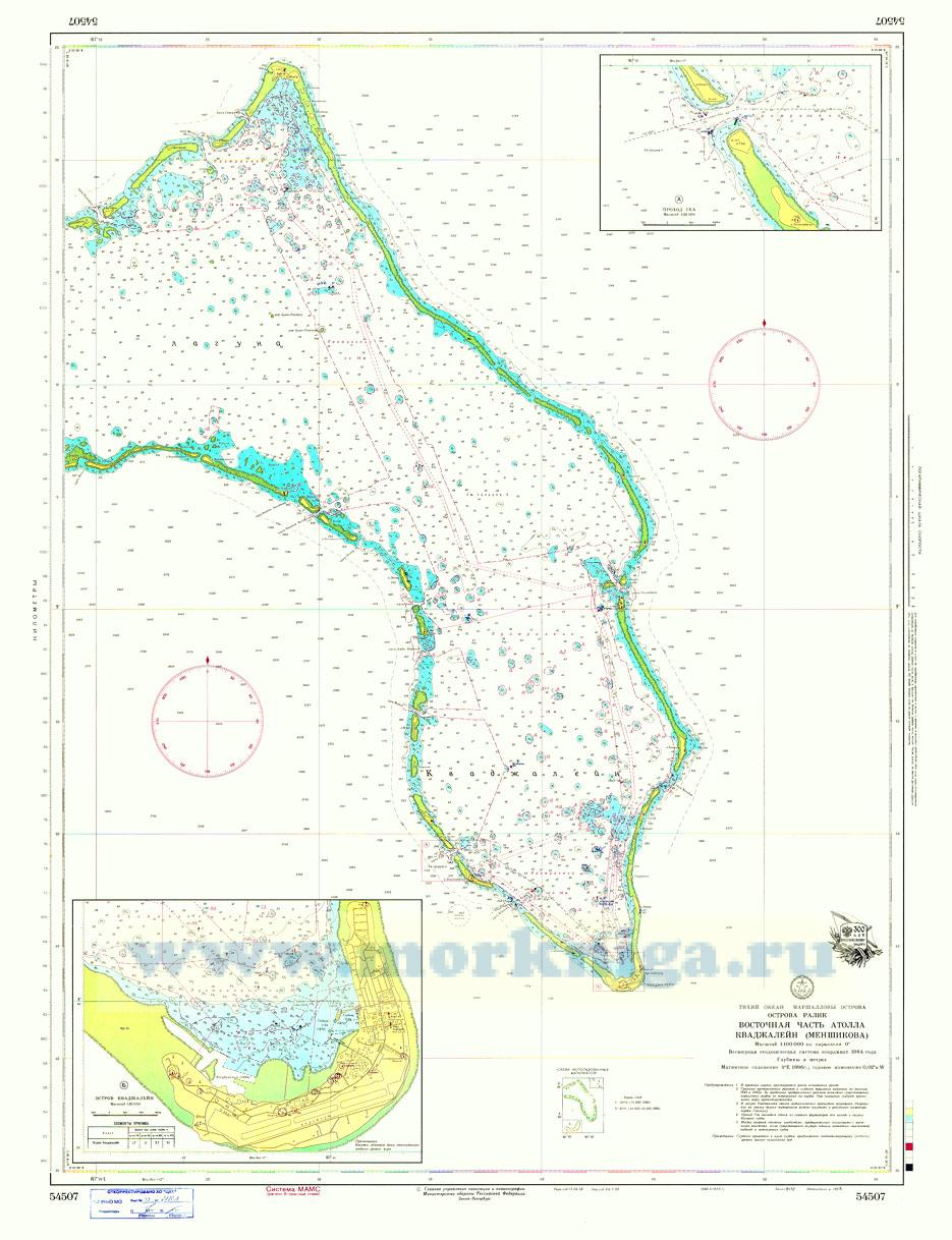 54507 Восточная часть атолла Кваджалейн (Меншикова) (Масштаб 1:100 000)