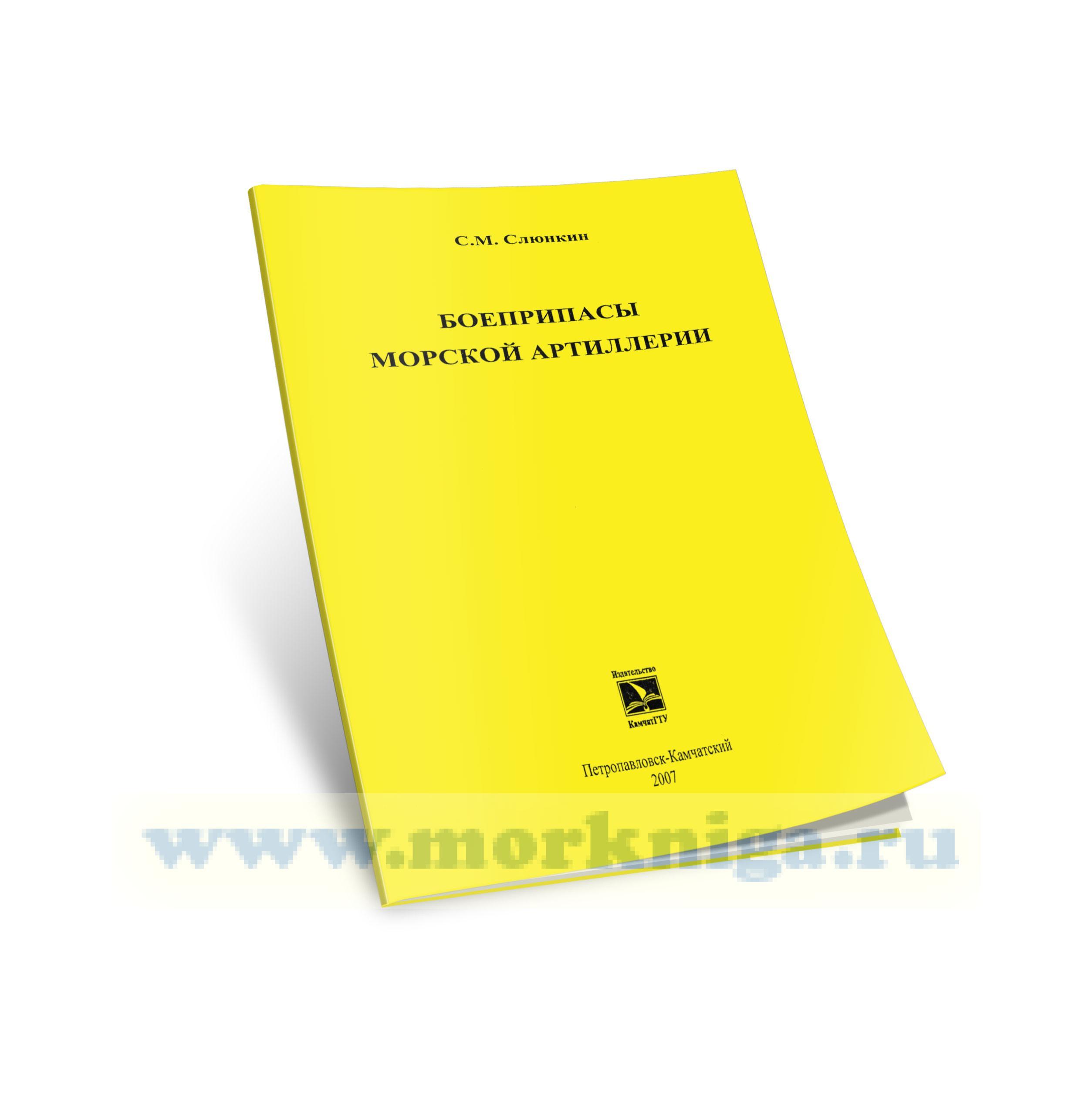 Боеприпасы морской артиллерии: Учебное пособие