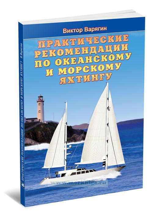 Практические рекомендации по океанскому и морскому яхтингу