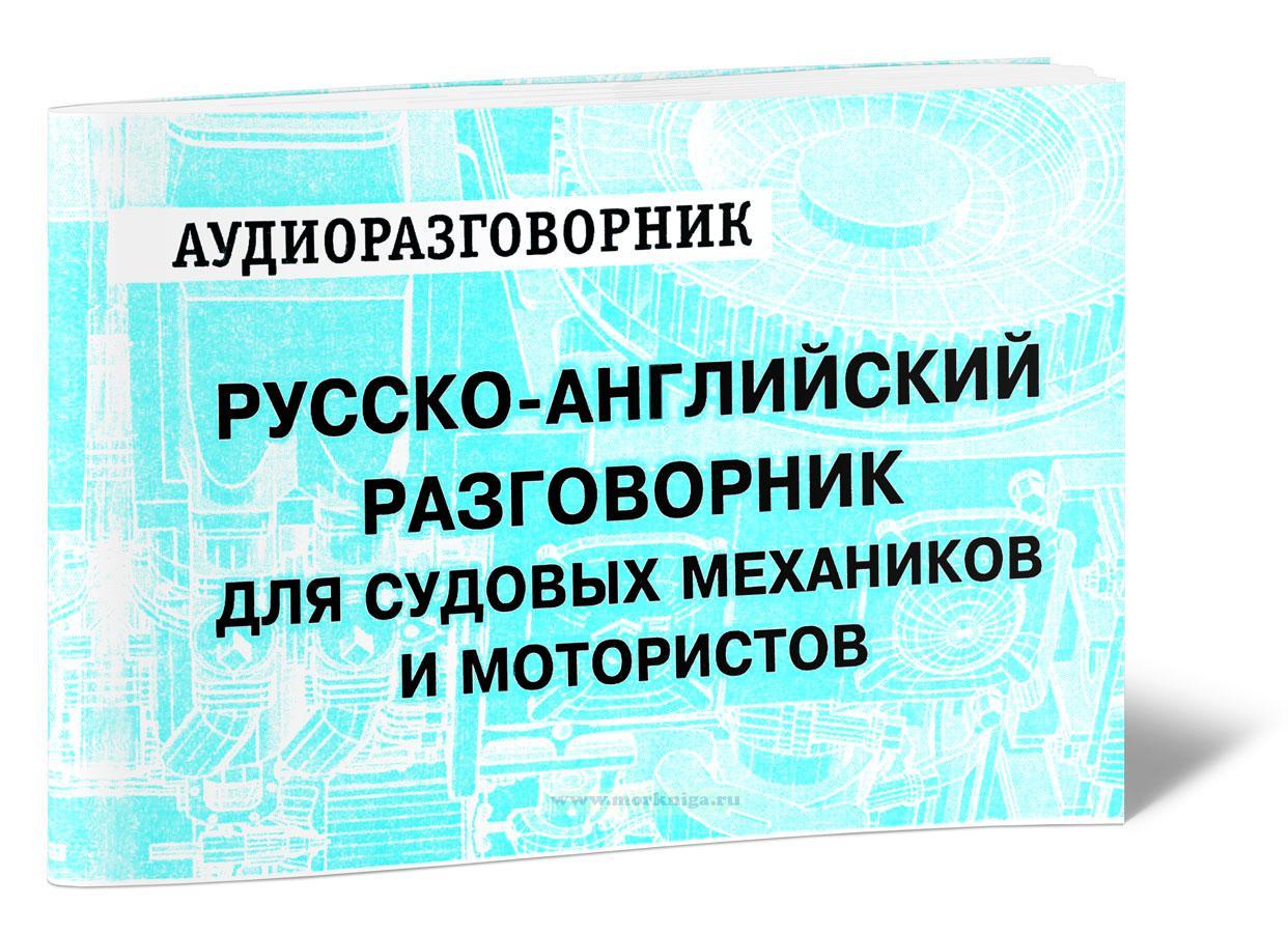 Аудио русско-английский разговорник для судовых механиков и мотористов + CD