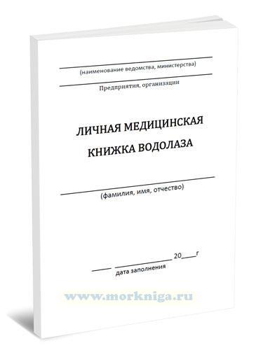Личная медицинская книжка Краснозаводск купить