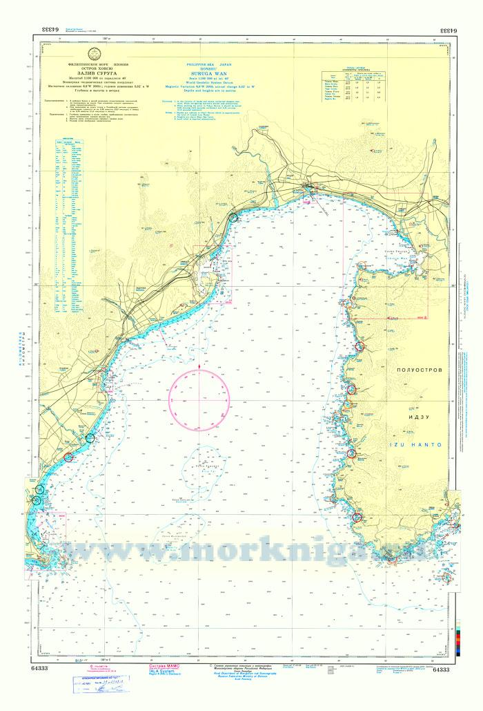 64333 Залив Суруга (Масштаб 1:100 000)