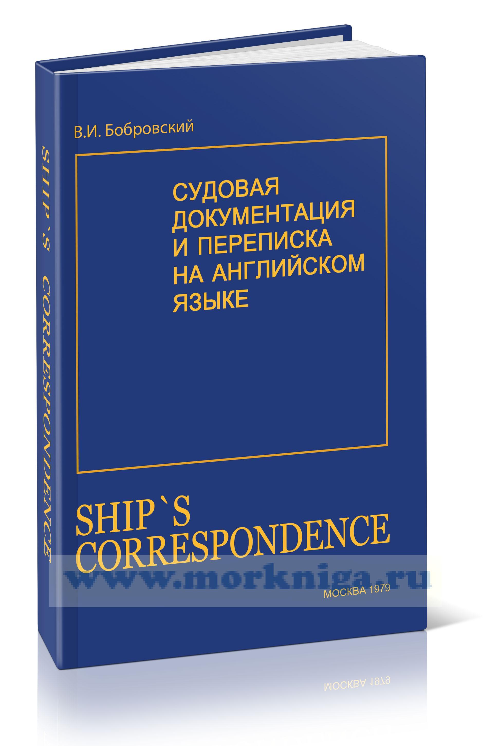 Судовая документация и переписка на английском языке