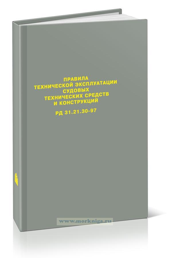 Правила технической эксплуатации судовых технических средств и конструкций, РД 31.21.30-97 2018 год. Последняя редакция