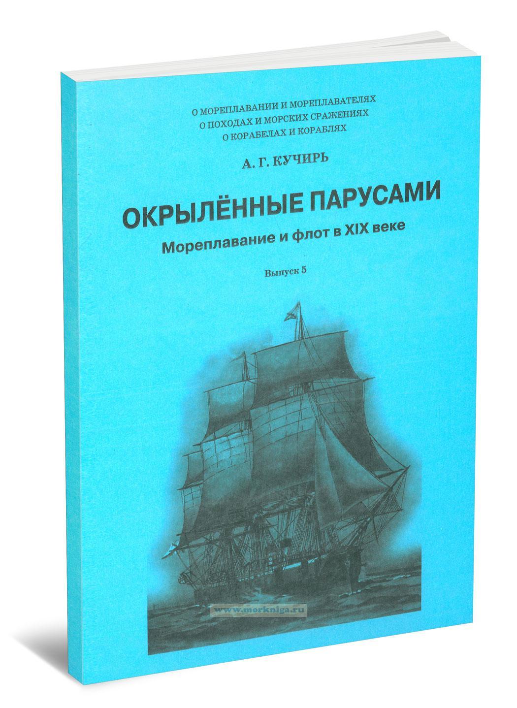 Мореплавание и флот в XIX веке. Выпуск 5