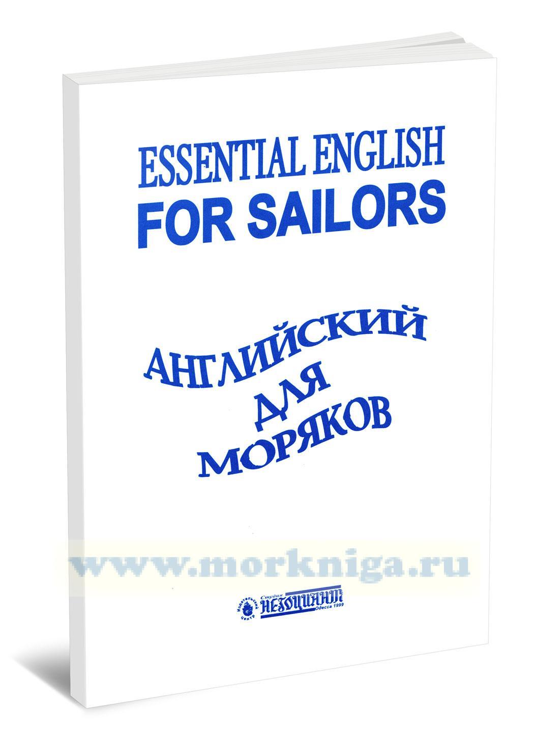 Английский для моряков (краткий курс английского языка) + CD