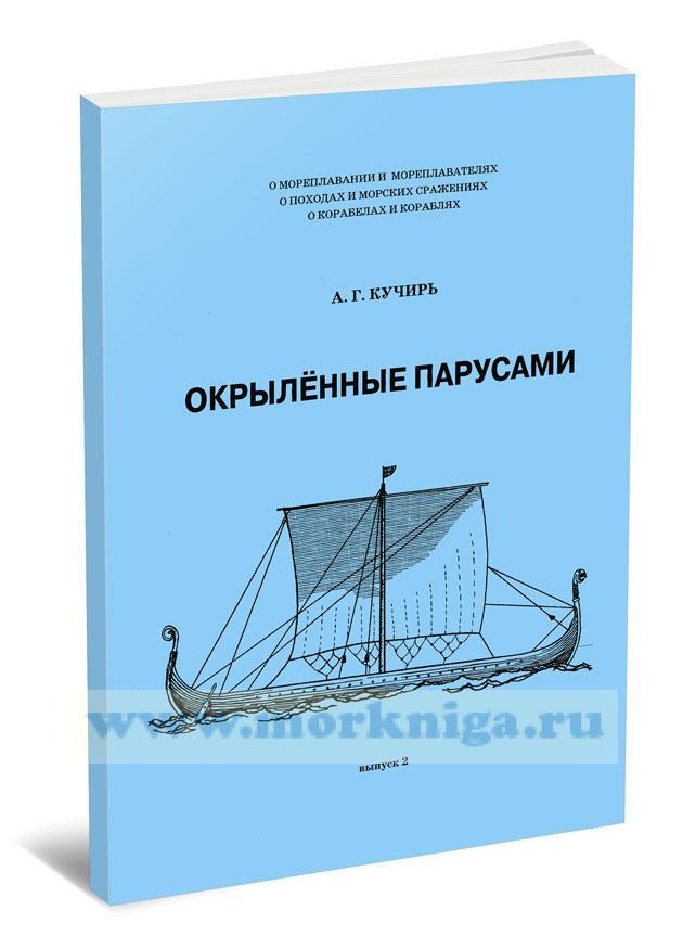 Мореплавание в средние века. Выпуск 2