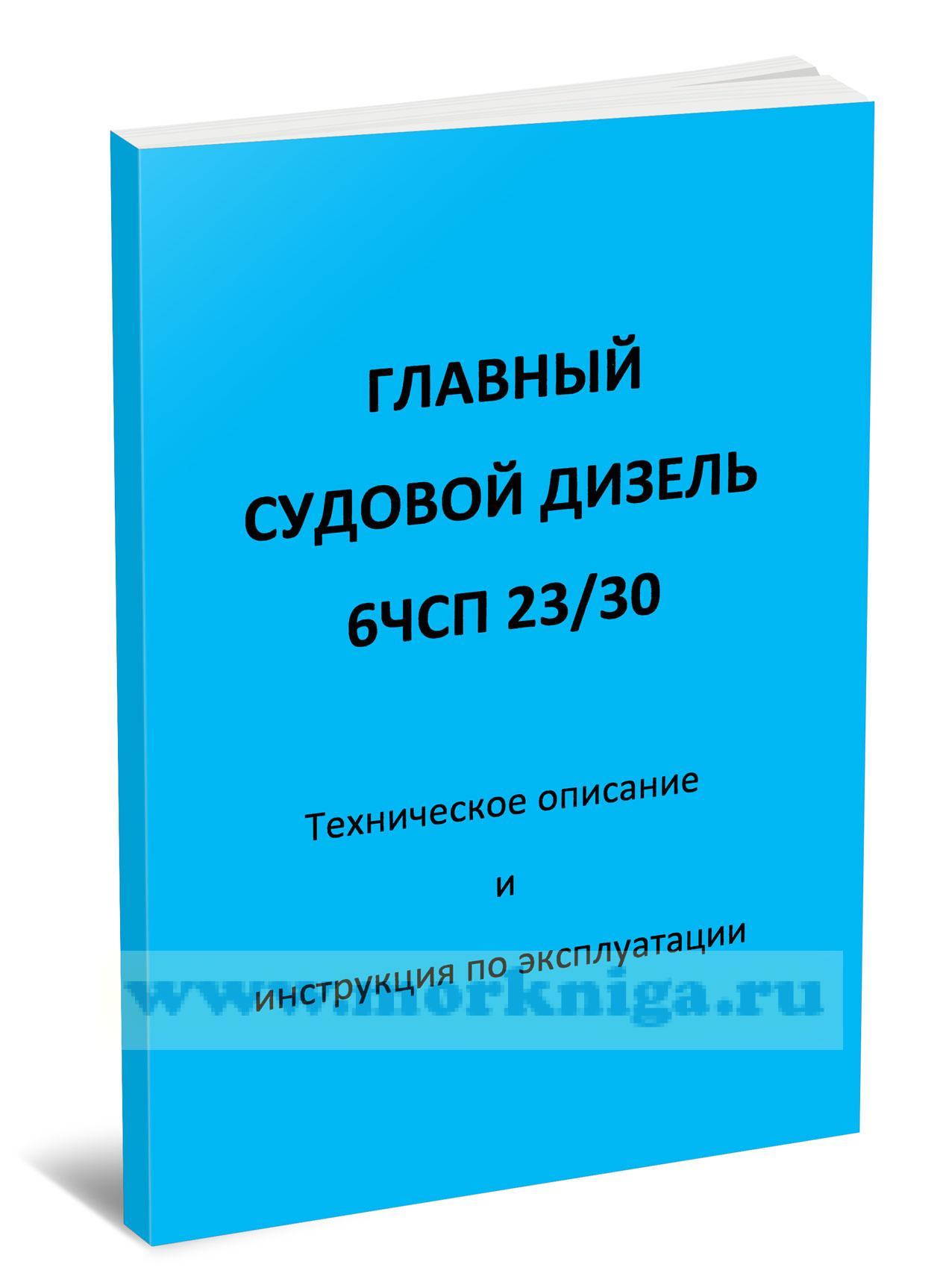Главный судовой дизель 6ЧСП 23/30. Техническое описание и инструкция по эксплуатации