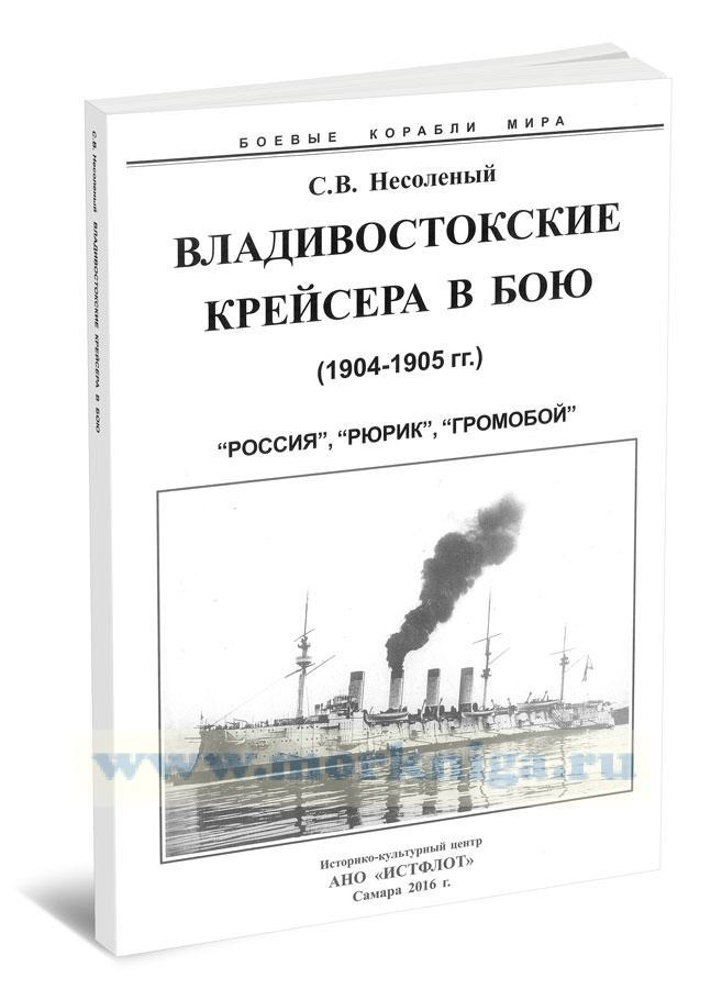 Владивостокские крейсера в бою (1904-1905 гг.).