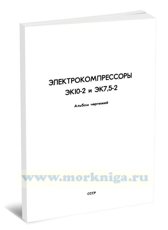 Электрокомпрессоры ЭК10-2 и ЭК7,5-2. Альбом чертежей