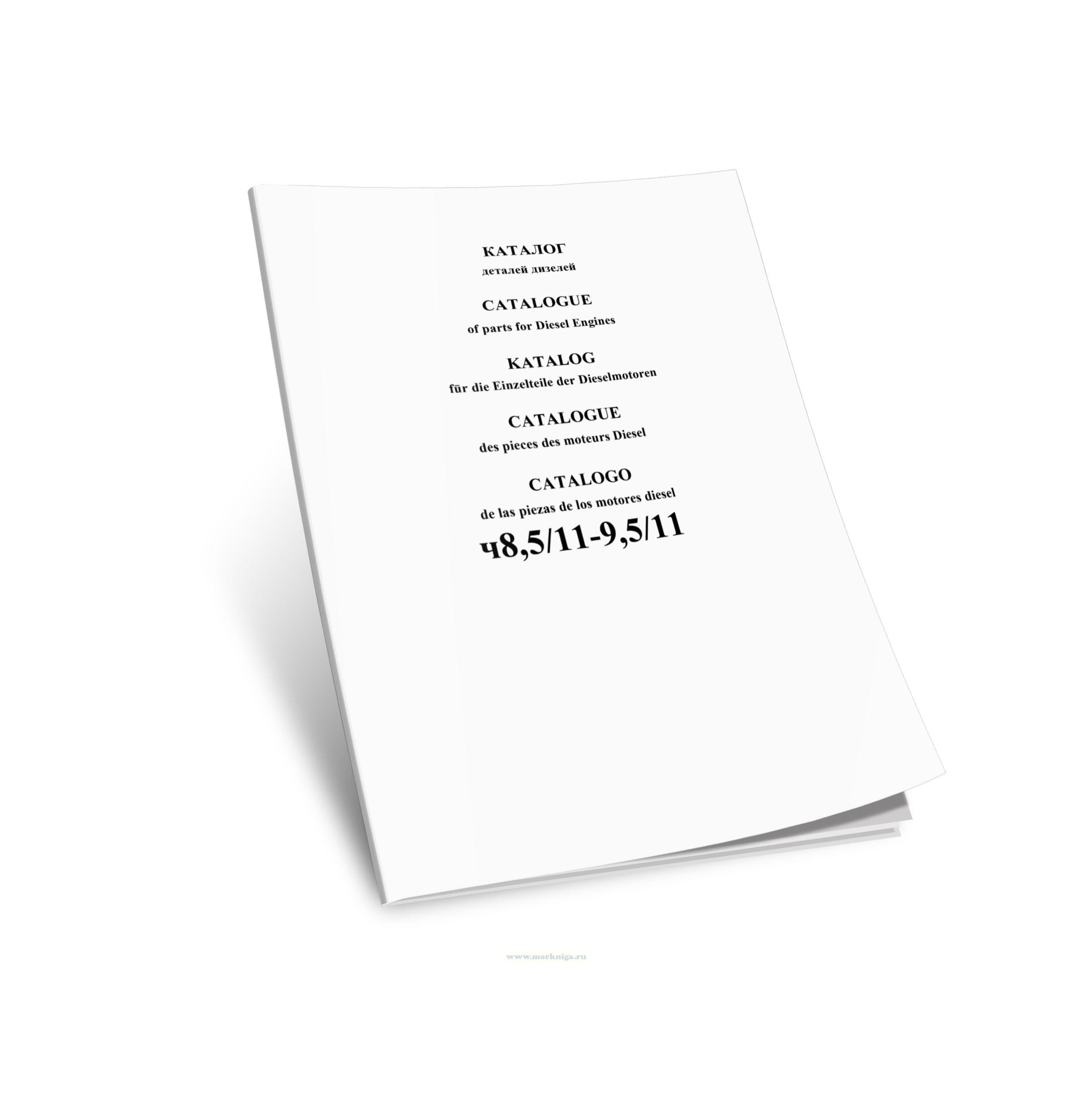 Каталог деталей дизелей Ч8,5/11-Ч9,5/11