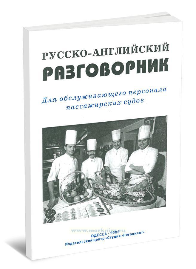 Русско-английский разговорник для обслуживающего персонала пассажирских судов (поваров, барменов, стюартов, официантов и т.д.)