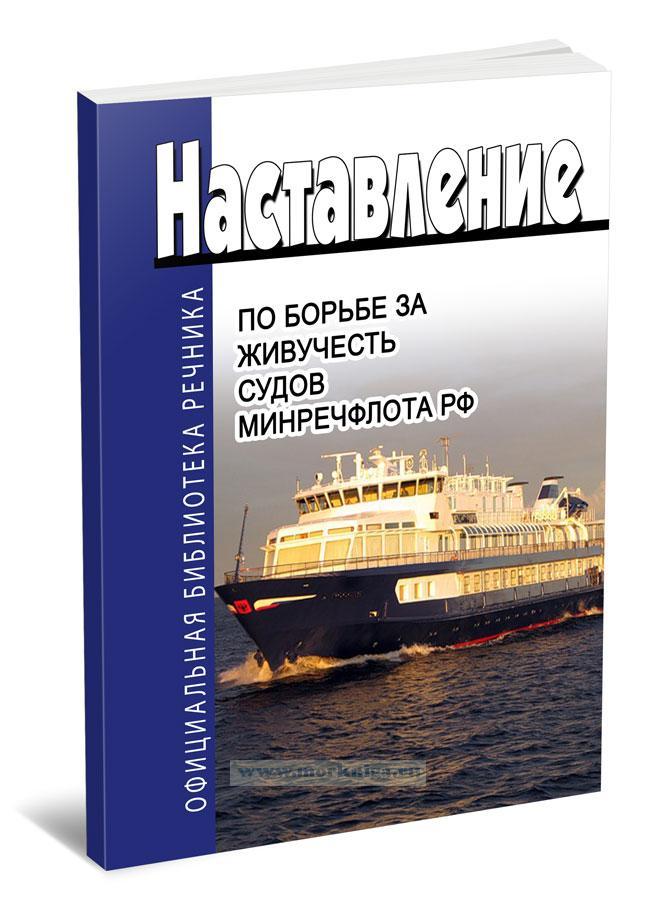 Наставление по борьбе за живучесть судов Минречфлота РФ 2019 год. Последняя редакция