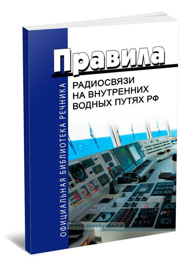 Правила радиосвязи на внутренних водных путях РФ 2018 год. Последняя редакция