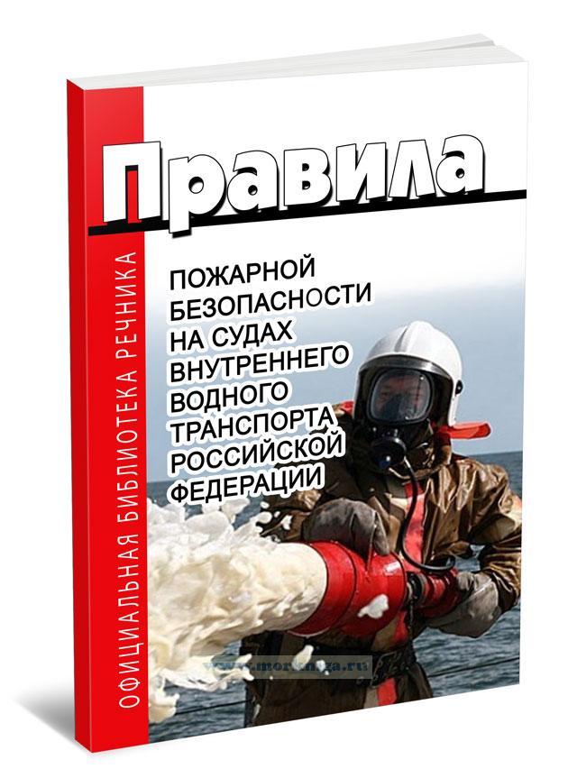 Правила пожарной безопасности на судах внутреннего водного транспорта РФ 2018 год. Последняя редакция