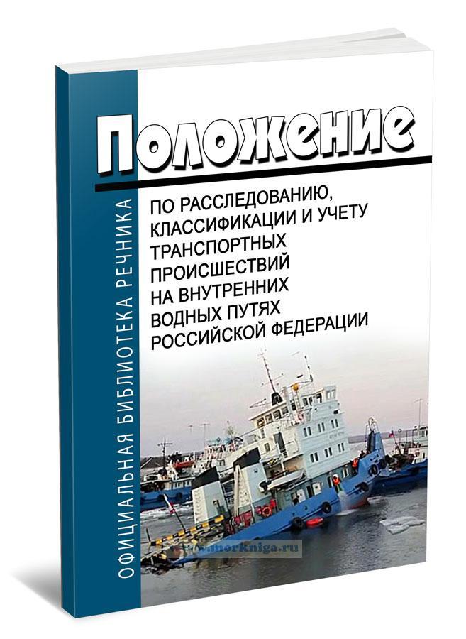 Положение по расследованию, классификации и учету транспортных происшествий на ВВП РФ 2019 год. Последняя редакция