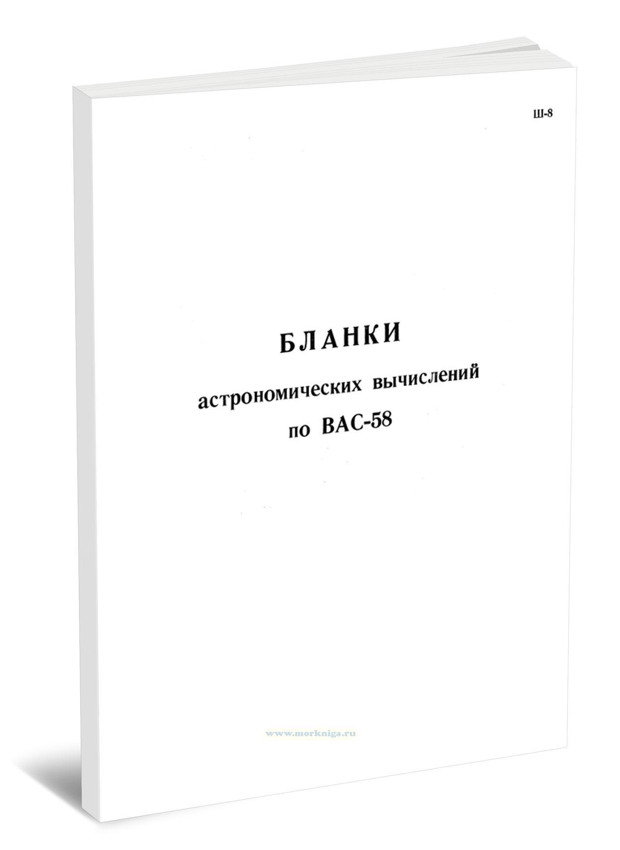 Бланки астрономических вычислений по ВАС-58 (Ш-8)