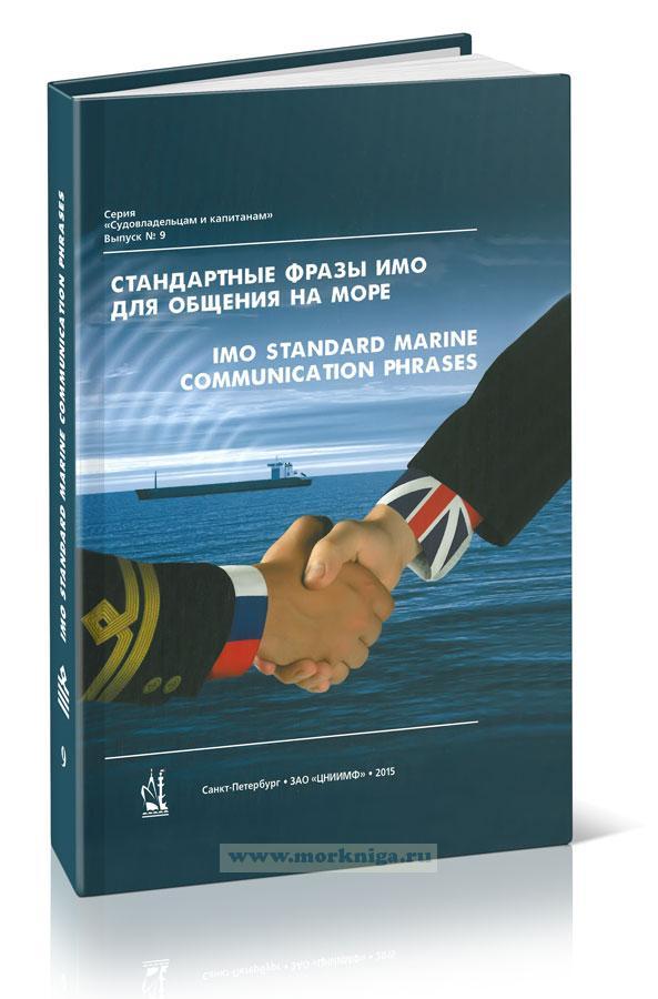 Стандартные фразы ИМО для общения на море (4-е издание, переработанное и исправленнное)