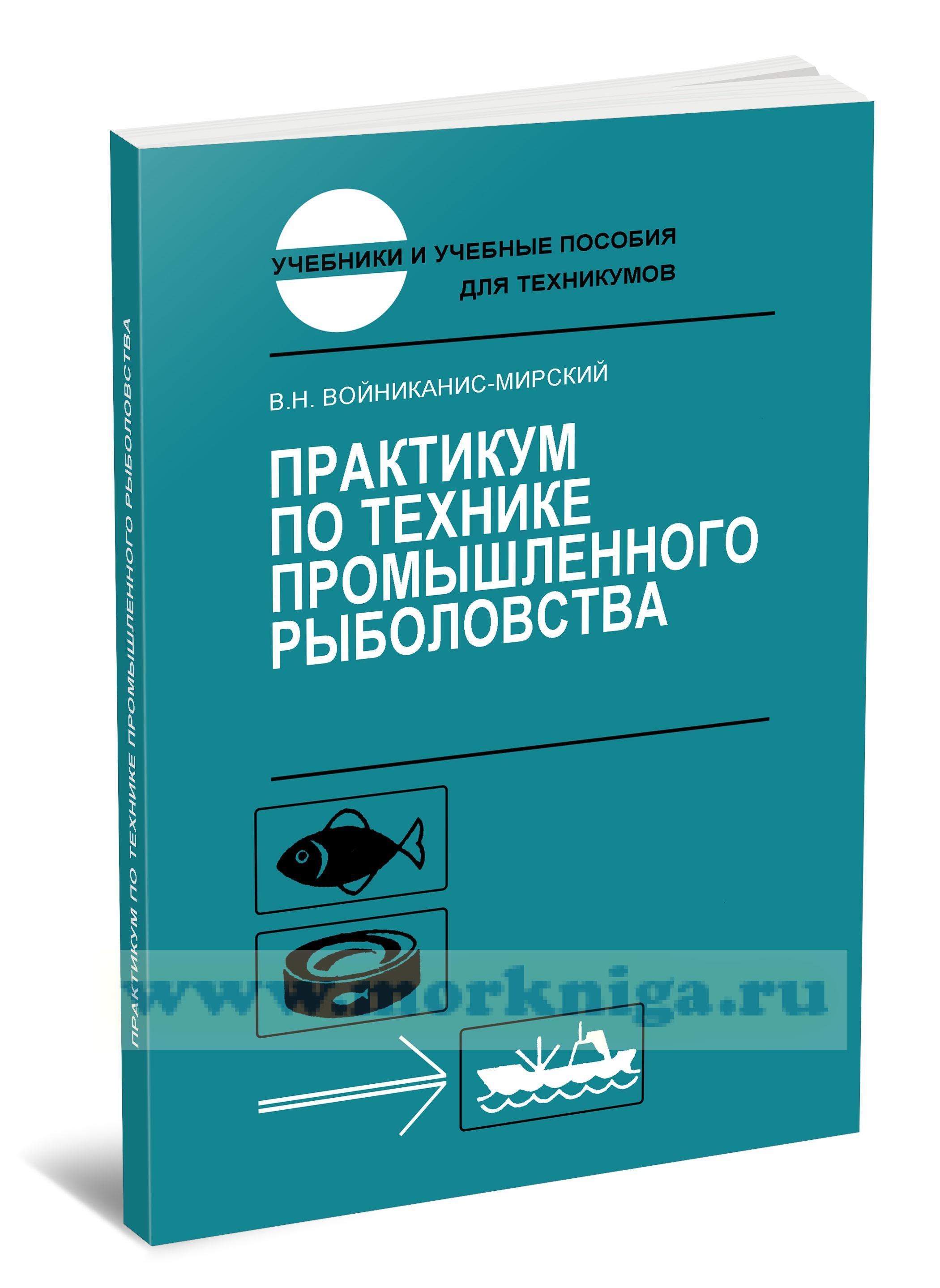 Практикум по технике промышленного рыболовства