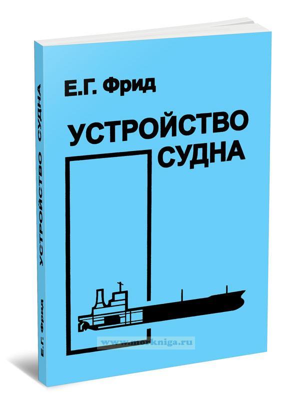 Устройство судна (5-е издание)