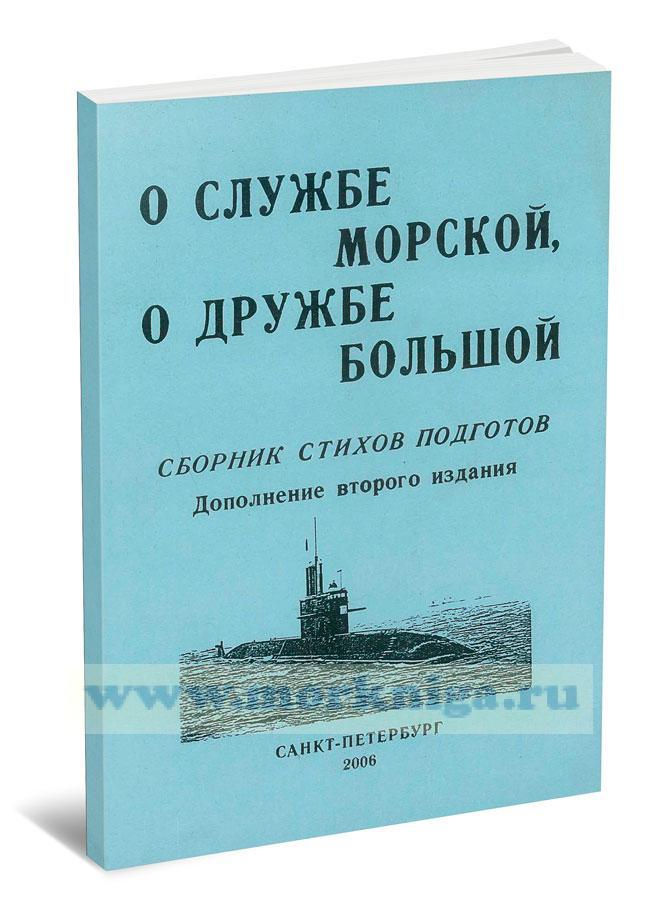 О службе морской, о дружбе большой... Сборник избранных стихотворений выпускников военно-морских подготовительных училищ